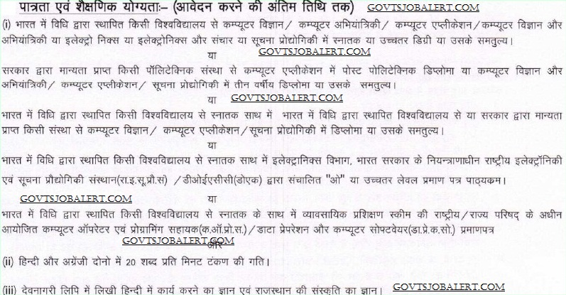 Informatics Assistant Recruitment 2018